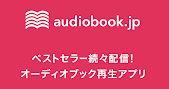 オーディオブックの口コミ評判