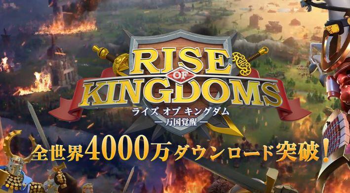 Rise of Kingdoms -万国覚醒-のロゴ
